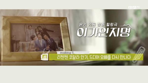 [메이킹] 돌아온 링오빠☆ 젠젠의 격한(?) 환영식!