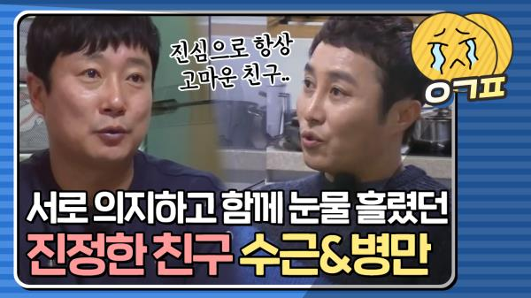 이수근&김병만, 언제나 서로에게 힘이 되는 고마운 친구