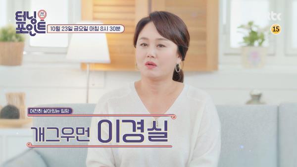인생토크쇼 터닝포인트 36회 예고편