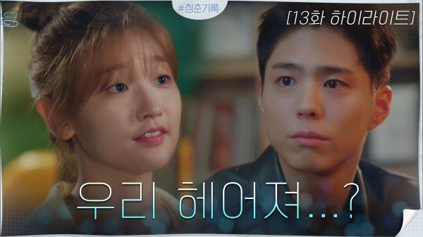 13화#하이라이트#박보검♥박소담_서로의 최선이 충분하지 않을 때(나 왜 눈물나ㅠ_ㅠ)