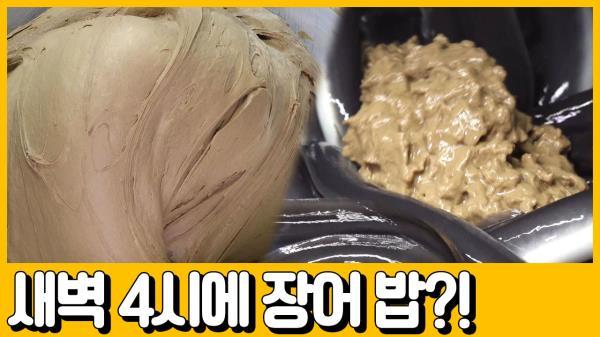 [선공개] 연매출 100억 장어 식당은 장어 키우는 방법부터 남다르다?