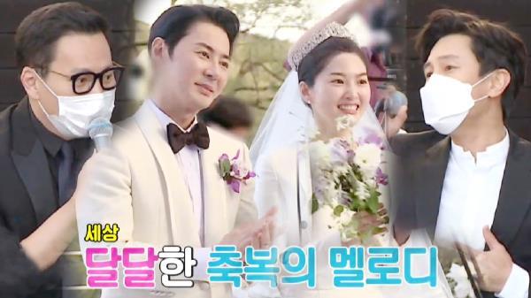 김동완×더원, 결혼식장 뒤집어 놓은 사랑의 축가!