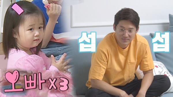송창의, 박서준 오빠가 더 좋다는 딸 하율이에 질투 폭발♨