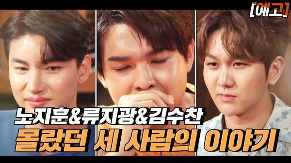 [3회 예고] 10월26일 방송ㅣ흥부자들이 온다! 노지훈&류지광&김수찬 세 남자의 이야기