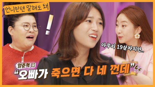 19살차이를 극복한 박현선?양준혁...근데 너무 짠돌이예요!!! ㅣ언니한텐말해도돼 EP.3