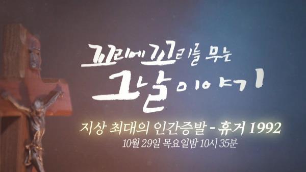 [10월 29일 예고] 휴거1992년 지상 최대의 인간증발 사건!