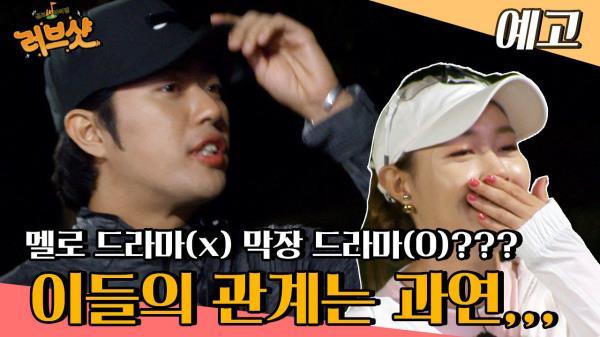 [4회 예고] 파국으로 치닫는 이들의 멜로 드라마?