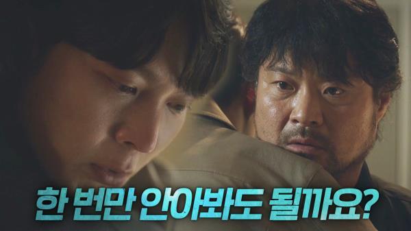 """""""보고 싶었어요"""" 주원, 2010년 김상호 찾아가 애틋한 포옹"""