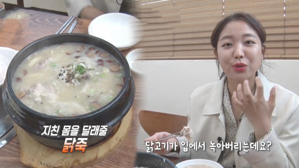 '성남 3GO 여행' 맛과 영양을 한번에 잡은 영양식 '닭죽'