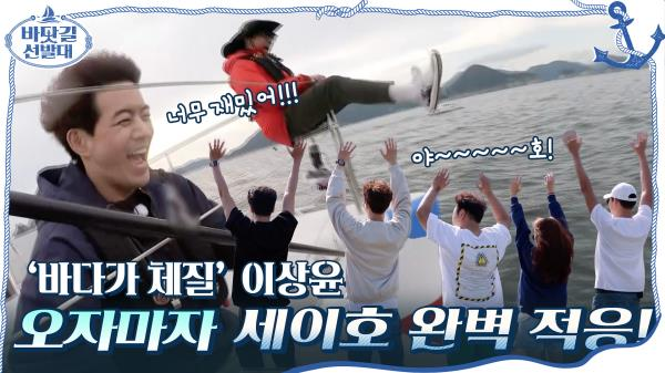 [스페셜] 적응력 갑! 이번 주에도 '바다가 체질'인 이상윤 만나러 오세이호~♬