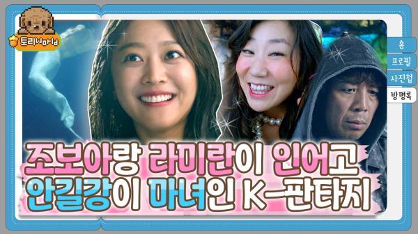 인㉧ㅓ왕국 18번째 『곤듀♡조보아』 HOT♨한 인간 남ㅈr 와 사랑에 빠ㅈl다,,♥ | #잉여공주 #Diggle #토리월드