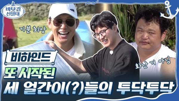 [미공개] 남길X성웅X규필, 서로 놀리는데 진심인 세 얼간이ㅋㅋㅋ(친한 사이 맞아요)