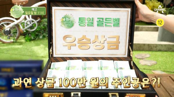 [예고] 100만원의 상금을 위한 치열한 경쟁, 특집! 이만갑 통일 골든벨