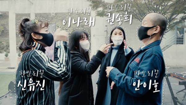 '조선 아이돌' 이날치 범 내려온다