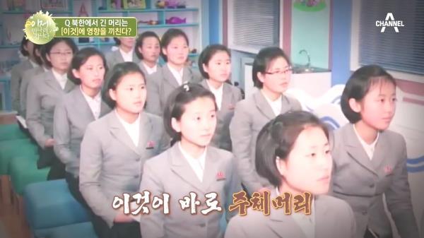 ∑북한에 긴 머리가 없는 이유? 긴 머리에 얽힌 북한식 속설!