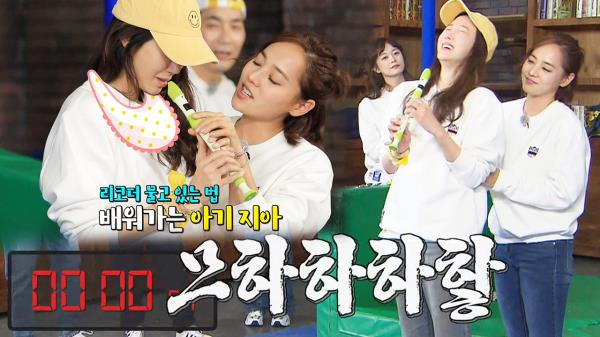 '예린이' 이지아, 예능맘 유진에게 차근차근 배우는 평정심 리코더 게임