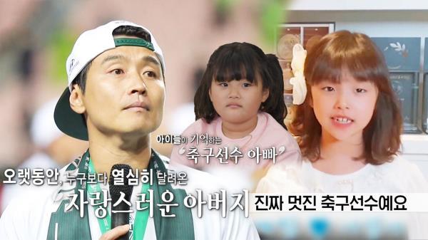 '축구 선수' 이동국, 다섯 남매가 생각하는 아빠는?