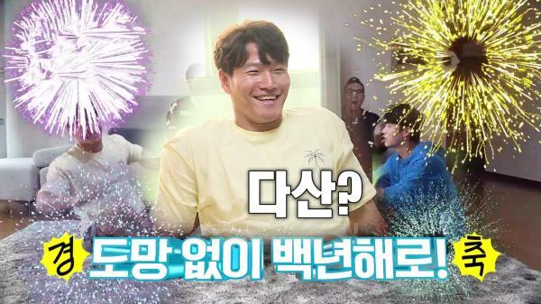 '석류가 주렁주렁' 김종국, 타로 다산 소식에 올라가는 입꼬리♥
