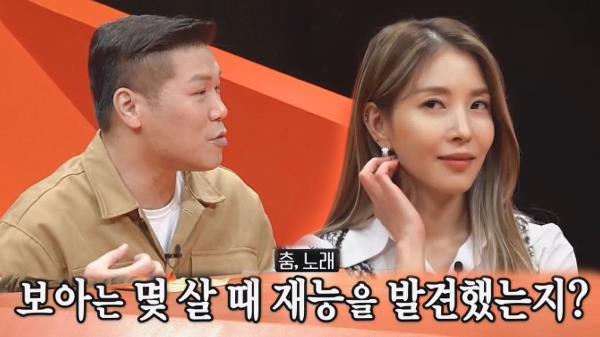 """""""유치원 때부터"""" 보아, 떡잎부터 남달랐던 재능! (ft. 서장훈 실력자랑)"""