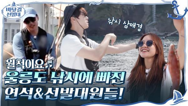 [예고] 낭만가득 울릉도 바다낚시♬ 연석&선발대원들과 함께 월척행진?!