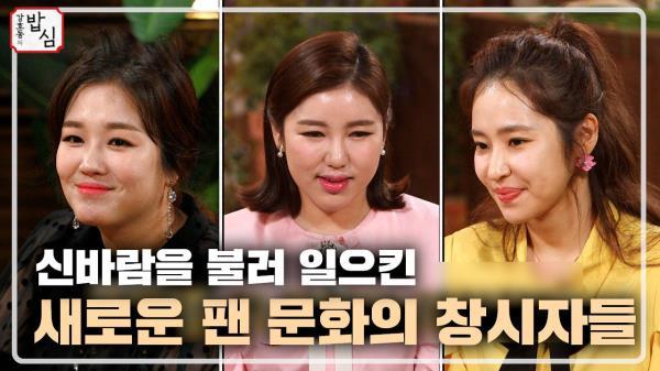 또 다른 팬 문화의 신바람을 일으킨 정미애&홍자&송가인