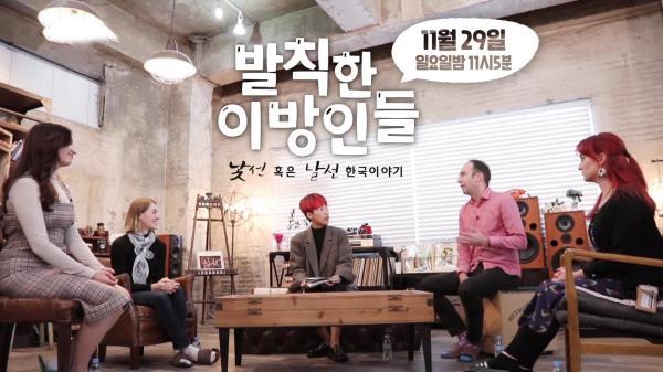 [11월 29일 예고] 발칙한 이방인들 한국 이야기