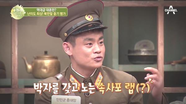★★난이도 최상★★ 역대급 혼란 가져온 '정민우 중대장' 듣기 평가!