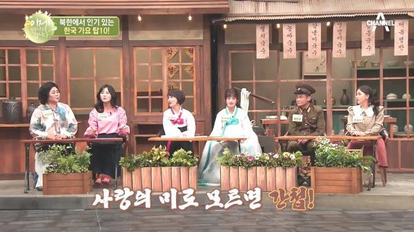 ※북한 주민 MP3 필수곡※ 국민가요로 사랑받는 '최진희-사랑의 미로'