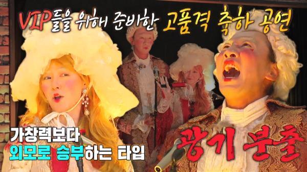 [선공개] 송지효×이광수, 무대 위 열정 쏟아내는 '펜트하우스 오프닝 벌칙!'