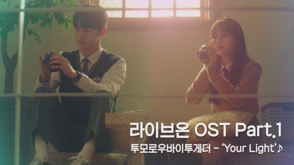 [MV] 투모로우바이투게더 - 'Your Light' 〈라이브 온〉 OST Part.1 ♪
