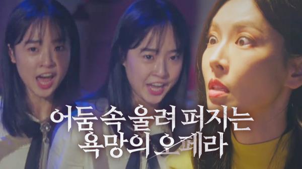 """""""최고가 돼야 해"""" 김소연, 최예빈 욕망 깨운 극단의 선택!"""