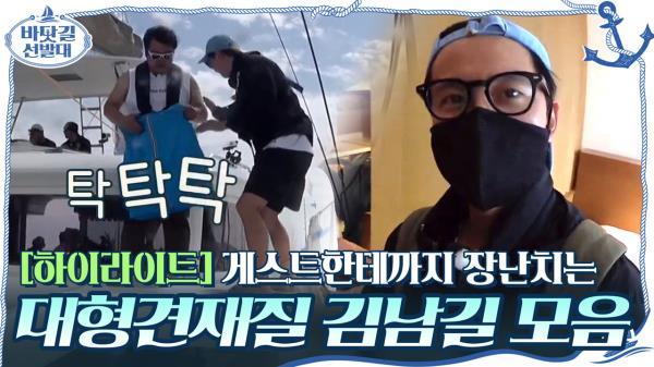 [#하이라이트#] 규필 →성웅 →게스트한테까지 장난치는 대형견재질 김남길 모음