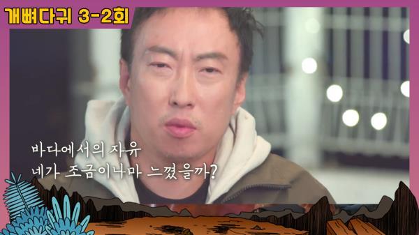 명수의 30년 지기 절친 '김철민', 그가 꿈꾸는 가장 특별한 하루...