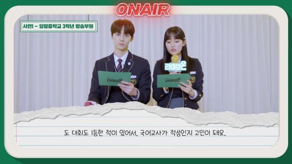 📢황민현&정다빈이 대신 전해드립니다📢 전국 방송부 사연 모음zip