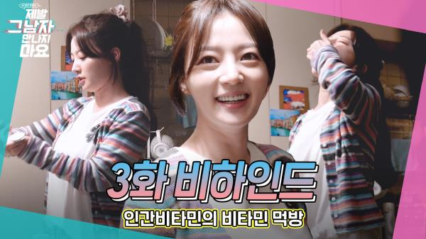 [메이킹] (✿◡‿◡) 인간비타민 송하윤의 비타민 먹방씬부터 눕방(?)씬까지~❤️모아모아ㅣ<제발 그 남자 만나지 마요> 3화 비하인드
