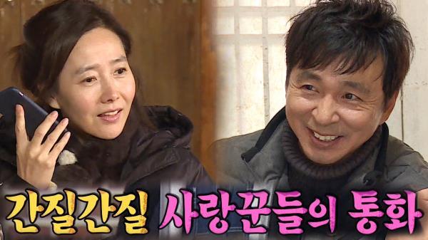 '사랑꾼 부부' 강수지♥김국진, 사랑꾼들의 알콩달콩 외박 허락 통화♥