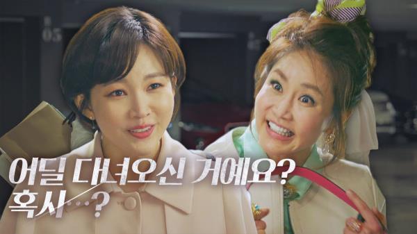 """""""스폰서라니까요!"""" 윤주희, 쇼핑 중독 걸린 신은경에 의심의 촉 발동!"""