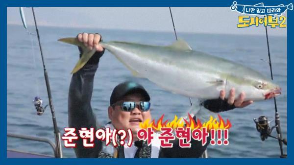 준현 방어 92cm!! 태곤과 공동 1위로 레벨 업!