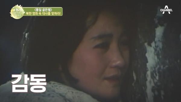 """""""넌 오직 내 심장 속에서 피어나는 [ ? ]이야!"""" 북한 영화 속 명대사는?"""