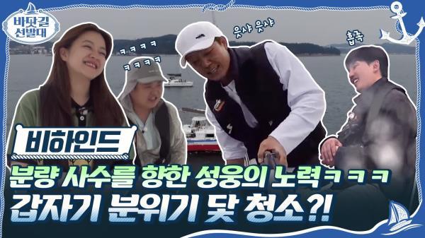 [미공개] '분량배' 박성웅의 처절한 노력ㅋㅋㅋ 드디어 소원 성취...?>_< #갑분닻청소