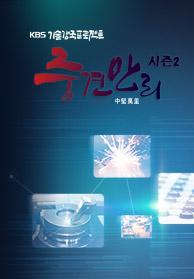 기술강국 프로젝트 - 중견만리2