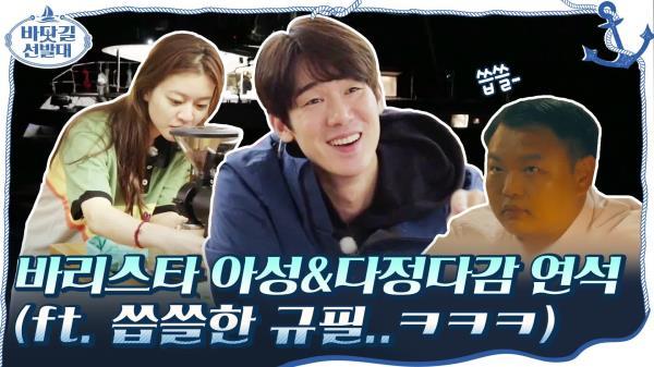[선공개] 밤 항해 중 연석을 위해 커피를 내려주는 바리스타 아성! (ft. 규필무룩..ㅋㅋㅋ)
