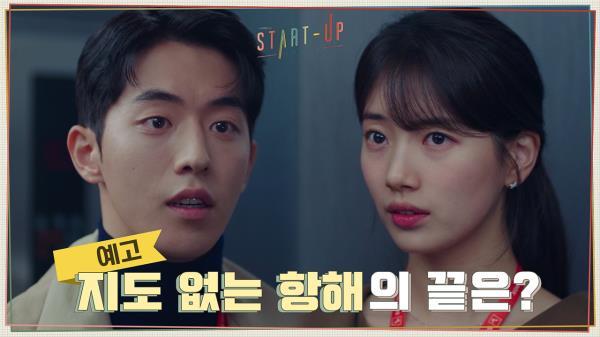 [15화 예고] 배수지X남주혁, 지도 없는 항해의 끝은?