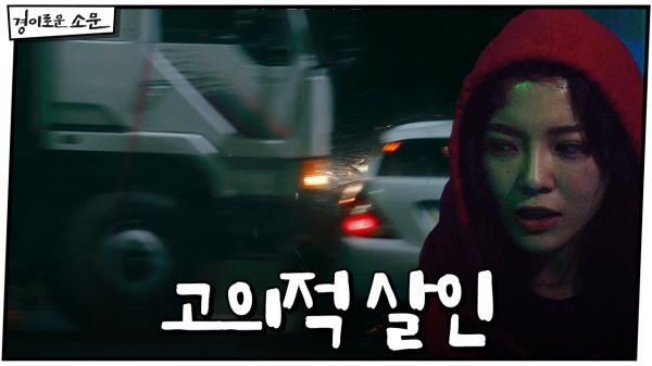 [3화 예고] 고의적 살인! 밝혀진 소문의 과거?!
