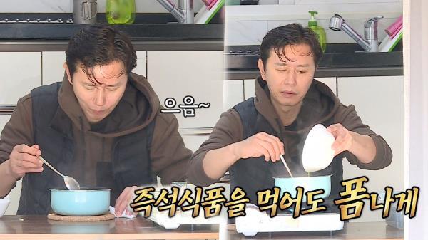 '폼 마이웨이' 김민종, 즉석식품을 먹어도 폼나는 남자!
