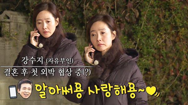 강수지, 김국진에 실시간 외박 상황 중계중!