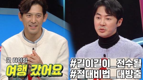'다비드' 오지호, 전류 부부 위해 꿀팁 大 공개!