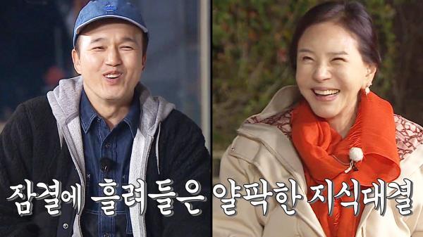 김광규 VS 강문영, 블루문에 대한 열띤 토론 시작!