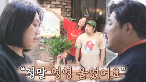 [씁쓸] 강재준♥이은형, 자식 같던 가게 폐업에 흘렸던 눈물