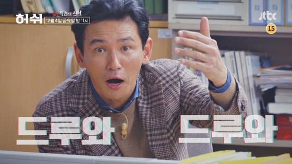 """[허쉬 스페셜 예고] """"쉿! 특종의 시작"""" 본격 허쉬 미리보기! 12/4(금) 밤 11시 방송"""